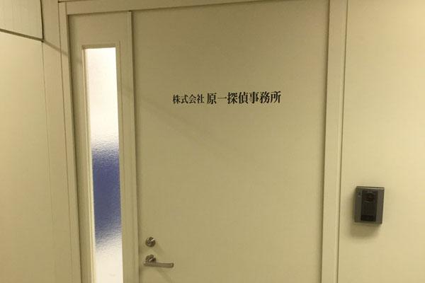 オフィスのドア